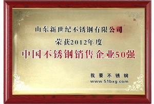 中国不锈钢销售企业50强