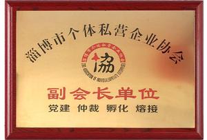 淄博市副会长单位